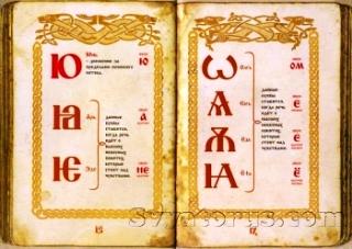 Руский язык. То, о чем мы не догадываемся…
